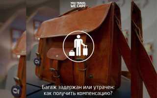 Задержали или потеряли багаж? Получите компенсацию!
